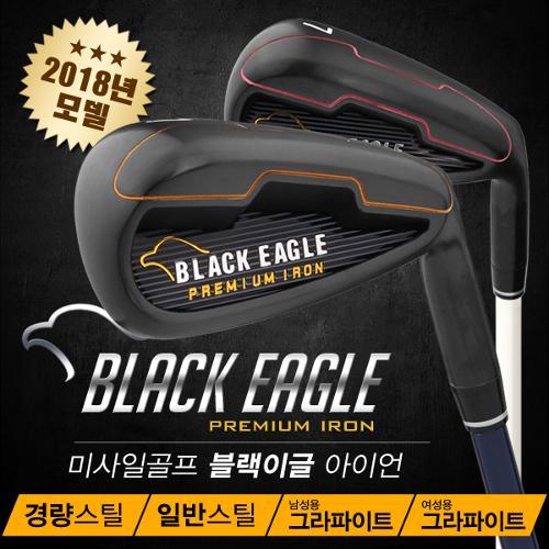 [2018년신제품-국내산]미사일골프 BLACK EAGLE 비공인 고반발 중공구조헤드 스틸/그라파이트 남/여 아이언세트-6i