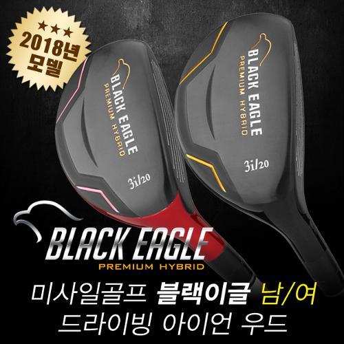 [유틸판매1위!-국내산]미사일골프 BLACK EAGLE 블랙이글 비공인 고반발 남/여 드라이빙 아이언 우드