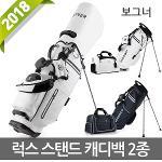 2018신상 BOGNER 보그너 럭스 남성 스탠드 캐디백세트