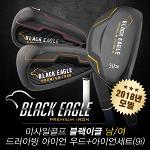[2018년신제품-국내산]미사일골프 BLACK EAGLE 블랙이글 고반발 남/여 드라이빙 아이언 우드+스틸/그라파이트 아이언세트-9I