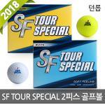 2018신상 던롭 SF TOUR SPECIAL 2피스 골프공 2종택1