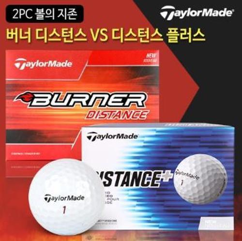 [테일러메이드] 2PC의 골프볼의 지존! 버너 디스턴스VS 디스턴스 플러스!(닷컴)