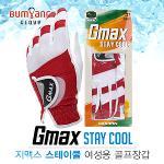 [2018년신제품]범양 지맥스 GMAX STAY COOL 스테이쿨 여름전용 여성용 골프장갑-양손1세트