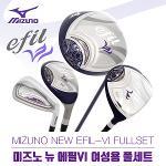 [2018년신제품]한국 미즈노正品 NEW EFIL-VI 뉴에필 VI 여성용 풀세트