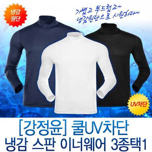 [강정윤]쿨UV차단 냉감스판 이너웨어3종택1