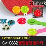 [TABATA] 일본 타바타 블링블링 볼마커 GV-0882