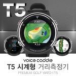 [2018년신제품]보이스캐디 T5 시계형 거리측정기 GPS[터치핀리로드/Smart그린뷰]