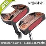 2018 테일러메이드 TP Black Copper Collection 퍼터