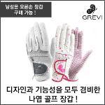 TRINOVA 그레비 남성/여성(양손) 반양피 골프장갑 (남성용 오른손 장갑 구매 가능 !)