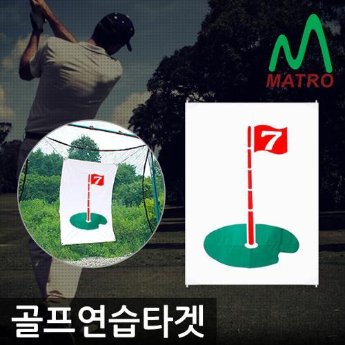 타겟大,中,小 골프연습장 타겟 정품 무소음 골프망 골프매트 네트 에 설치 골프용품