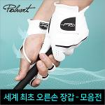 폴베르 기능성 장갑 모음전 오른손장갑 양손장갑 /골프장갑 기능성장갑