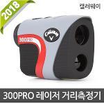 2018신상 캘러웨이 300 PRO 레이저 거리측정기