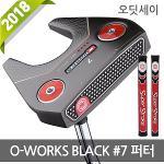 2018신상 오딧세이 O-WORKS BLACK 7번 퍼터