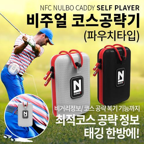 늘보캐디 NFC 스마트폰 골프코스정보 거리측정기