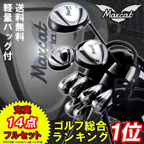 [해외구매대행] 일본 맥스켓 풀세트 14점 (R)