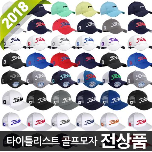 2018 타이틀리스트 남성 골프모자 전상품 17종 121개