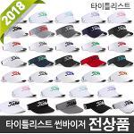 2018신상 타이틀리스트 남성 썬캡 전상품 7종 32개