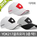 2018신상 다이와 ONOFF YOK217 골프모자 3종택1