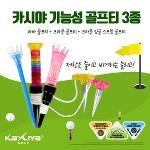 [KAXIYA] 카시야 기능성 골프티 3종 세트
