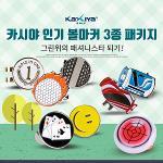 [KAXIYA] 카시야 인기 골프 볼마커 3종 패키지