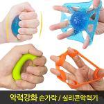 손가락 운동 악력기 모음전