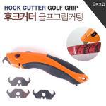 [BARO] 골프 그립커팅 교체 칼 후크커터/골프그립교환전용칼