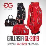[2018년신제품-국내산]갈라시아 GL-2019 바퀴달린 핸드케리어 캐디백 보스톤백세트-2종칼라