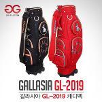 [2018년신제품-국내산]갈라시아 GL-2019 바퀴달린 핸드케리어 캐디백-2종칼라