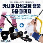 [카시야] 골프 스윙자세교정용품 5종 패키지