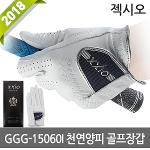 2018 XXIO 프리미엄 남성 양피 골프장갑 GGG-1506I