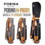 [2018년신제품-국내산]포비나 골프 H-PB001 7인치 대용량 하프백-3종칼라