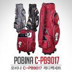[2018년신제품-국내산]포비나 골프 C-PB9017 폴리에스터원단 핸드케리어 캐디백+핸드케리어 보스톤백세트
