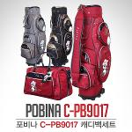 [2018년신제품-국내산]포비나 골프 C-PB9017 폴리에스터원단 바퀴달린 핸드케리어 캐디백 보스톤백세트