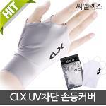 CLX 남성 UV차단 손드커버 손등덮개