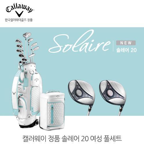 [정품][한국캘러웨이골프정품] 솔레어 19 여성용 풀세트 2019