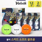 [볼빅] 스커드 소프트 2피스 골프공 골프볼(1더즌/12구)