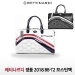 베티나르디 정품 2018 BB-T2 보스턴백