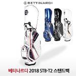 베티나르디 정품 2018 STB-T2 스탠드백