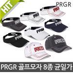 PRGR 골프모자 3종 8개색상 택1