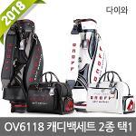 2018신상 다이와 ONOFF OV 6118 캐디백세트 2종택1