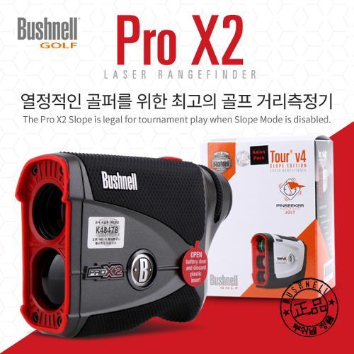 [카네정품] 부쉬넬 PRO X2 슬로프에디션 거리측정기