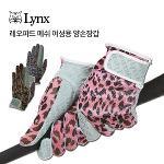 [링스] 레오파드 메쉬 여성용 양손장갑