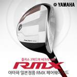 (골핑단독100자루한정특가/A급시타클럽)야마하 일본정품 리믹스 RMX  남성 페어웨이우드