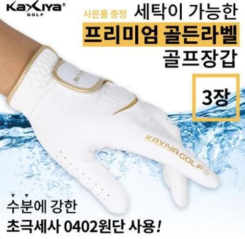 [오특] 카시야 골든라벨 골프장갑 3장 (사은품 2종 증정)