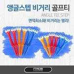 [퍼포먼스기어] 앵글 스텝 기능성 플라스틱 골프티