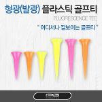 [퍼포먼스기어] 형광(발광) 기능성 플라스틱 골프티