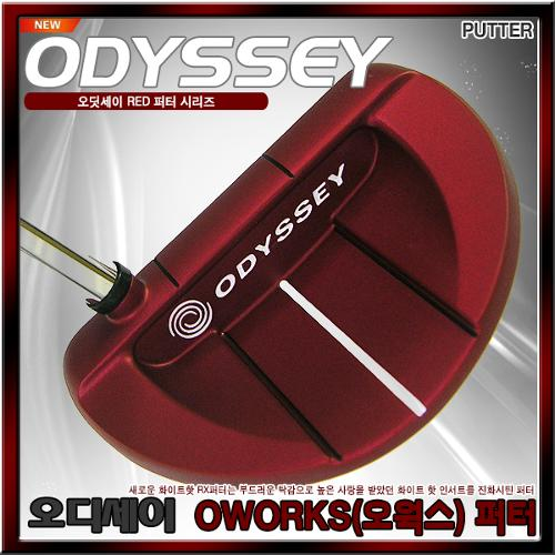 [오딧세이] 2018년 ODYSSEY 오웍스 레드 퍼터