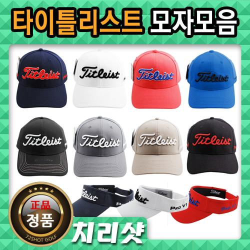 타이틀리스트 2018 골프모자 모음/캡/썬캡/주니어모자