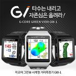 [지코어] 그린뷰 시계형 거리측정기 GW-1