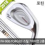 2018신상 포틴 FH-900 FORGED 단조 경량스틸 아이언